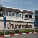 Baan Klang Muang Urbanion Srinakarin