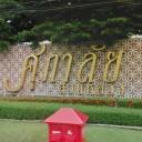 Supalai Suan Luang