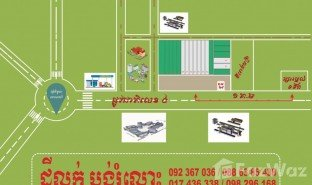 N/A Property for sale in Prey Puoch, Kandal