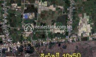 N/A Property for sale in Ponhea Pon, Phnom Penh