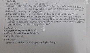 慶和省 Cam Hai Tay N/A 房产 售